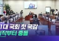 21대 국감 돌입…'공무원 피격·추미애 아들 의혹' 국방위 전운
