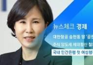 [뉴스체크|경제] 국내 민간은행 첫 여성행장 탄생