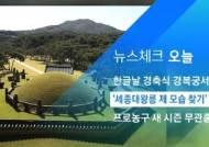 [뉴스체크|오늘] '세종대왕릉 제 모습 찾기' 준공식