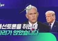 대선토론 중 펜스 머리 위 파리가…TV토론 '신스틸러'