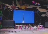북한, 당 창건 75주년 맞아…이례적인 '코미디' 공연