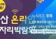 [뉴스체크|경제] 부산 온라인 일자리박람회 개최