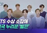 """""""한·미 고난"""" BTS 수상소감에 중국 누리꾼 발끈?…왜"""