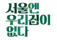 드림하우스 랜선 집들이…'서울집' 첫 방송, 관전포인트 셋