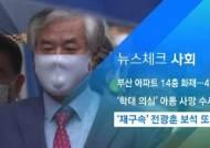 [뉴스체크|사회] '재구속' 전광훈 보석 또 기각