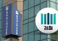 옵티머스 수사팀, 전 금감원 국장 '연루 정황' 메모지 확보