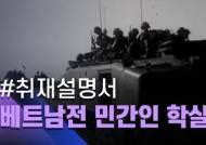 """[취재설명서] """"피해자는 있지만 가해자는 없다?""""…5년째 한국 찾는 베트남 전쟁 민간인 학살 피해자들"""