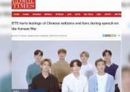 """'적반하장' 중국 매체…""""한국 언론이 BTS논란 키워"""" 아침& 지금"""