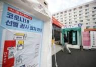 서울대병원 전공의 확진…오늘부터 수도권 요양·정신병원 전수검사