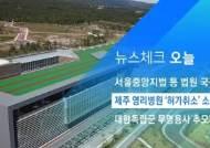 [뉴스체크|오늘] 제주 영리병원 '허가취소' 소송 선고