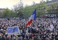 """""""내가 교사다"""" """"우리가 프랑스다""""…수만 명 추모집회"""