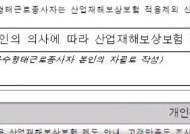 '사망' 택배노동자 산재보험 제외 신청서, '대필' 의혹