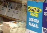 [강지영의 현장 브리핑] 도서정가제 재검토 이견 '팽팽'…쟁점은?