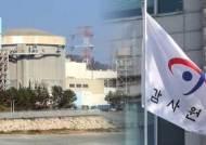"""""""월성1호기 경제성, 의도적 저평가""""…감사원 감사 결론"""