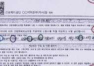 """""""과로사 택배기사 '산재 제외' 신청서 대필…모두 무효"""""""