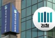 검찰, '옵티머스 로비활동 의혹' 사업가 2명 소환 조사