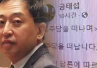 """금태섭, 민주당 탈당…""""집권 뒤 편가르기만"""" 쓴소리"""
