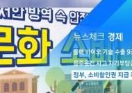 [뉴스체크 경제] 정부, 소비할인권 지급 재개