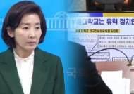 """""""나경원 아들, 엄마 찬스""""…서울대 국감서 도마 올라"""