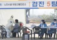 안양 노인보호시설 집단감염…다시 '100명대' 확진자
