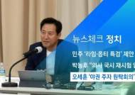 [뉴스체크|정치] 오세훈 '야권 주자 원탁회의' 제안