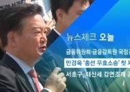 [뉴스체크|오늘] 민경욱 '총선 무효소송' 첫 재판