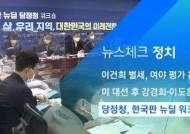 [뉴스체크|정치] 당정청, 한국판 뉴딜 워크숍