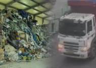 빌려준 창고에 밤낮없이 드나든 화물차…5천톤 쓰레기
