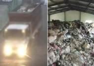 [영상] 화물차 들락날락 '의문의 창고'…들어갔더니 '쓰레기 산'