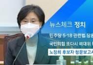[뉴스체크|정치] 노정희 후보자 청문보고서 채택