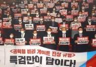 공수처 vs 특검 '격해진 충돌'…야당, 장외투쟁 '만지작'