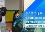 [뉴스체크 경제] LS니꼬동제련 이색 봉사