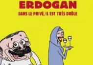 프랑스 잡지 '터키 대통령 풍자' 만평…양국 갈등 고조