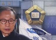 '다스 횡령·삼성 뇌물' 이명박, 징역 17년·벌금 130억 확정