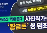 """재범률 75% 디지털 성범죄…신속한 증거 확보 필수지만 """"압수수색 3개월 후에야"""" 소셜라이브 이브닝"""