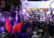 이태원·강남 '핼러윈 인파' 몰려…지침 어긴 14곳 적발
