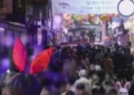 클럽 등 휴업에도 몰린 '핼러윈 인파'…이번 주 '주시'