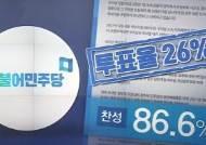 """민주, 당헌 개정해 서울·부산 공천…""""도덕적 후보 내겠다"""""""