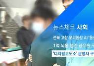 [뉴스체크|사회] '디지털교도소' 운영자 구속기소