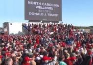 노스캐롤라이나서 '1%p 차' 트럼프 역전…우편투표 변수