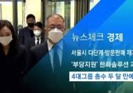 [뉴스체크|경제] 4대그룹 총수 두 달 만에 회동