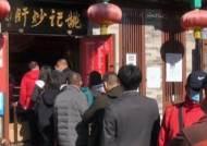 중, '신중 모드' 유지…베이징선 바이든 방문 식당 인기