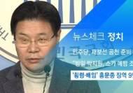 [뉴스체크|정치] '횡령·배임' 홍문종 징역 9년 구형