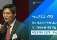 [뉴스체크|경제] 서경배 과학재단 제 1회 심포지엄