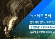 [뉴스체크|문화] '용천동굴' 오염 지하수 유입 확인