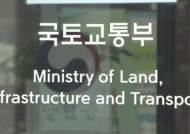 """'김해' 고수했던 국토부 """"검증위 결과 수용…후속 조치"""""""