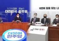 """여야, '한국판 뉴딜' 예산안 충돌…""""원안사수"""" vs """"절반 삭감"""""""