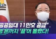 '영끌 대책' 2년간 11만호 공급…임대주택 확보 총력
