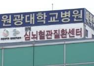 원광대병원 의료진 등 집단감염…전주·익산 '1.5단계'로