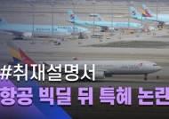 [취재설명서] 합병에 앞서 특혜 논란 해소가 과제인 대한항공 아시아나 빅딜